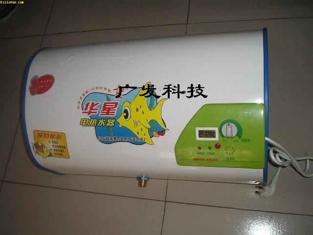 描述:出售全新华星牌电热水器,国家标准制造,每台190元,北京地区安装送货加65元,保修一年,本热水器性能优越,可以自动上水,温度报警,使用绝对安全,本热水器除去不保温以外,其他性能和市场上的一样,非常适合在外租房子或者出租房子的人员使用,如果批发价格另议,本单位寻求全国代理。联系