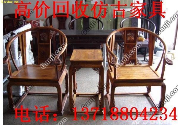 名称: 品牌: 型号: 描述:24小时回收电话【13552695930】北京利康高价回收《鸡翅木》《酸枝木》《花梨木》《紫檀木》《黑檀木》《松木》《樱木》《乌木等》 回收家具《成套红木家具、红木沙发》《中式古典家具》《清明家具》《仿古家具》《西式老家具》《欧式家具》《红木屏风》《多宝格等》《老木家具及红木家具》《古典家具》《清明老家具》《仿古家具》《西式老家具》《欧式家具》 各种木雕、根雕、石雕、竹雕、字画、油画、老式石头等。