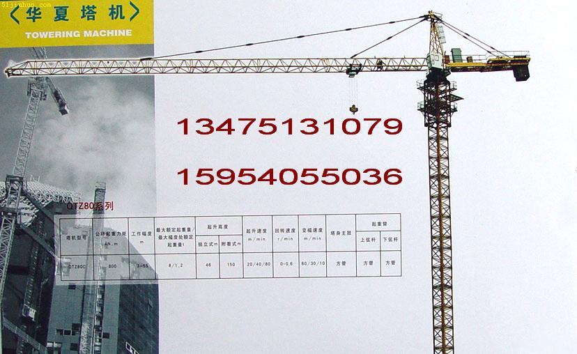 描述:QTZ40(5008)液压自升塔式起重机简介 一、概述 ....山东华夏集团是一个生产建筑机械的专业化生产厂家,2002年通过了ISO9001:2000质理管理体系认证,其中生产的塔式起重机自1998年以来在国内销量一直排名第一,其产品已远销俄罗斯、印度、越南、阿尔及利亚、几内比绍、伊朗、阿联酋、南非、安哥拉、尼波尔、罗马尼亚等国家。 .