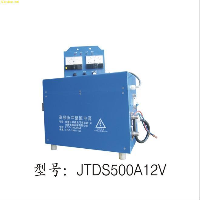 描述:型号:JTDS500A12V 技术指标 输出电流:OA-500A(可调); 输出电压:OV-12V(可调) 启动方式:带载启动停止; 输出性能:恒压/恒流转换; 效率:89%; 功率因数:0.9 输入电压:380VAC10%; 输入电流:12.5A 频 率:50~60Hz; 功 率:7KW 控制精度:1%; 外形尺寸:460260360(mm) 冷却方式:水冷; 冷却出水温度:45 显示方式:远控盒输出电压、电流字显示,故障指示 保护方式:输入过压、欠压、过流,输出短路保护、双重过热保护